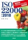 ISO22000:2018 食品安全マネジメントシステム徹底解説 21