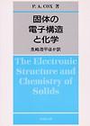 固体の電子構造と化学 32